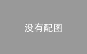 教育学文摘(谭旭,黄路遥,张祯祯等|2016-2017年我国教育研究的回顾与展望——基于《教育学文摘》摘编论文的分析)